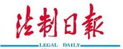 法制日报公告联系电话