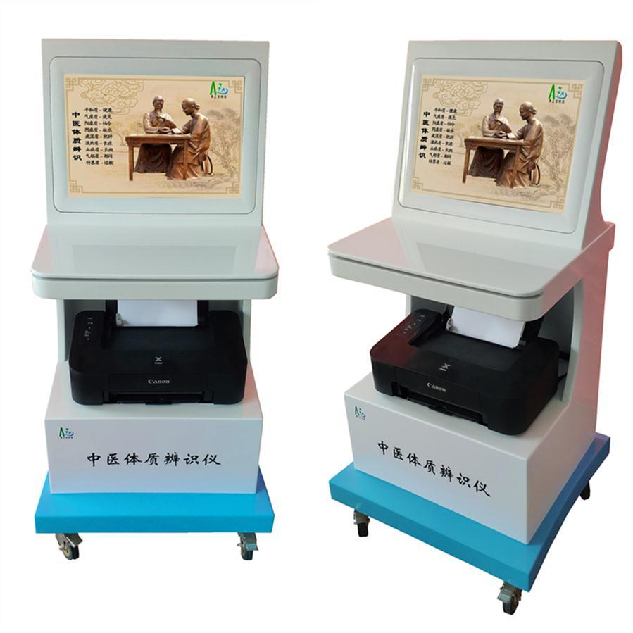 成都中医体质辨识仪型号