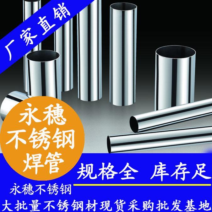 山西316不锈钢水管生产