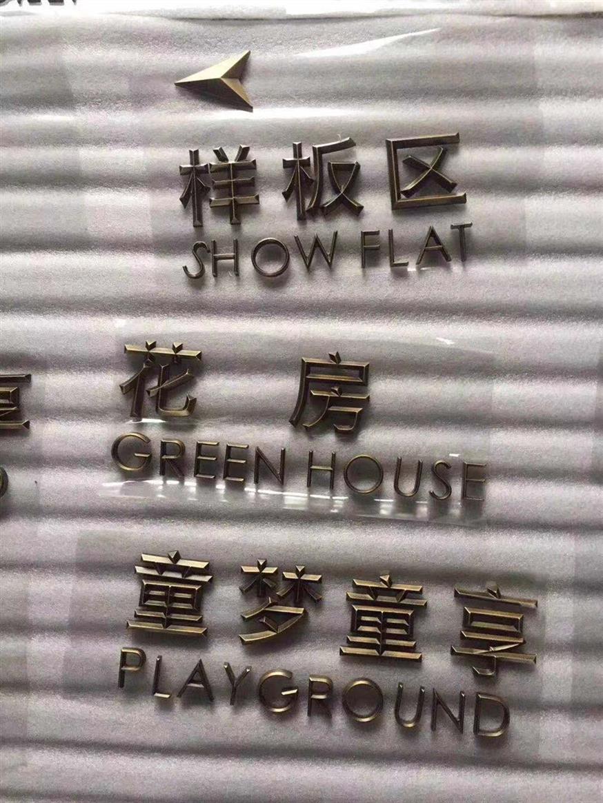 南京标识标牌电话