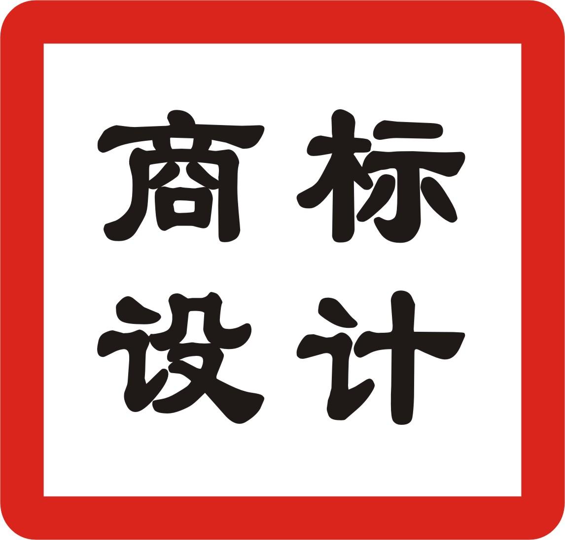 曲靖商标注册步骤
