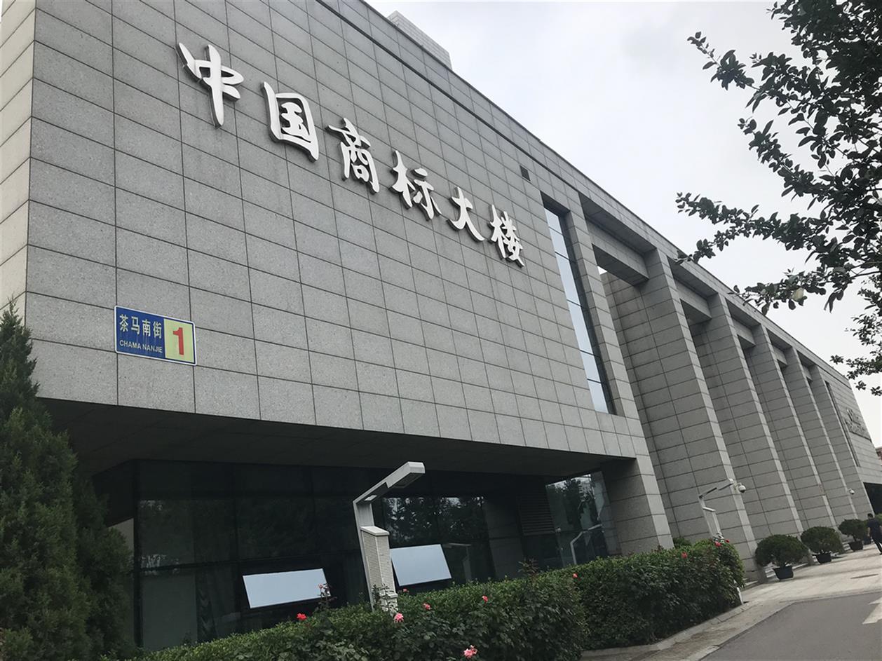 青岛商标注册机构