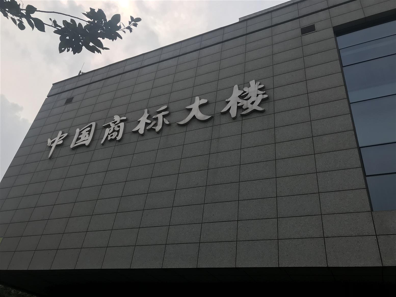 重庆商标加急注册