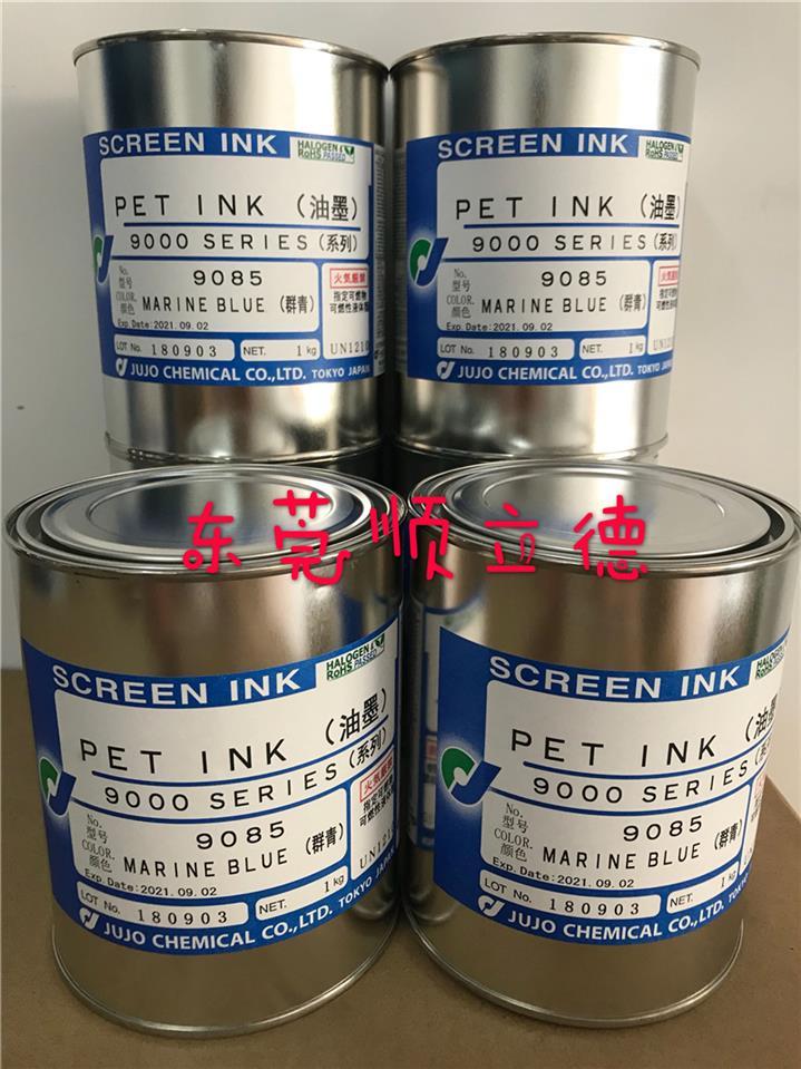 玉林日本十条水性遮蔽油墨厂家