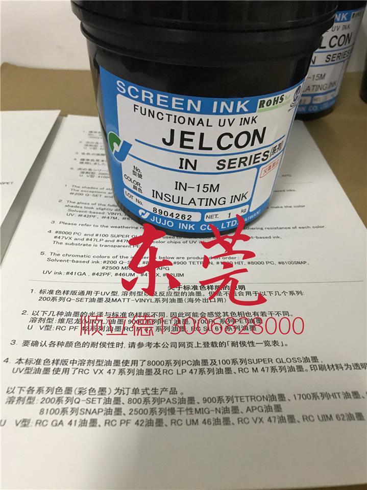 广州十条油墨品牌