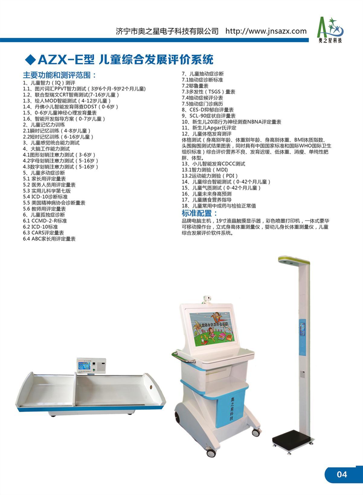沧州儿童综合发展评价系统公司