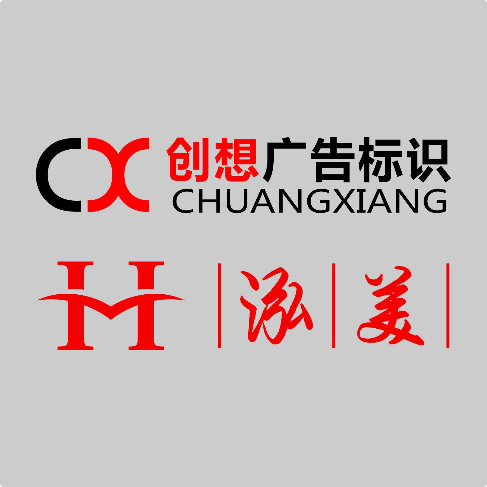 杭州泓美藝術景觀工程有限公司