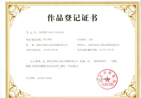 杂技作品著作权注册代理机构