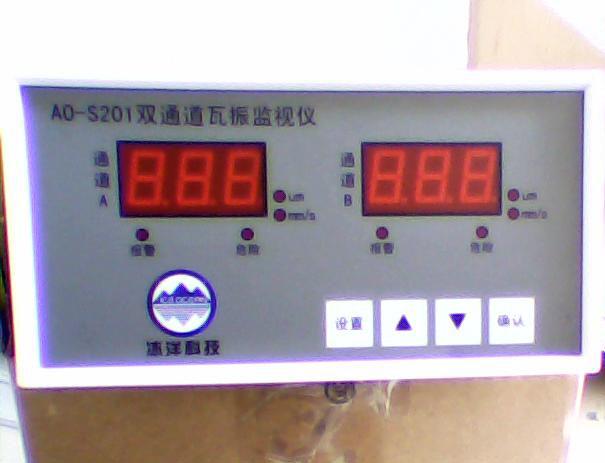 大庆双通道振动监控仪制作