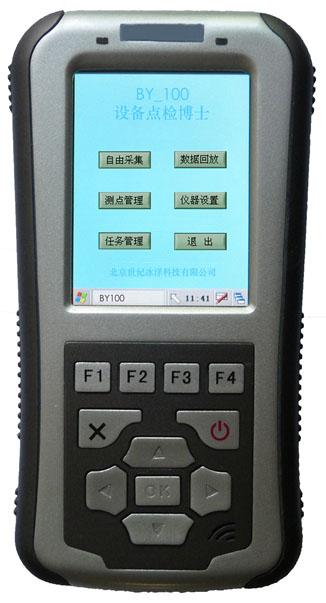 沧州便携式测振仪加工