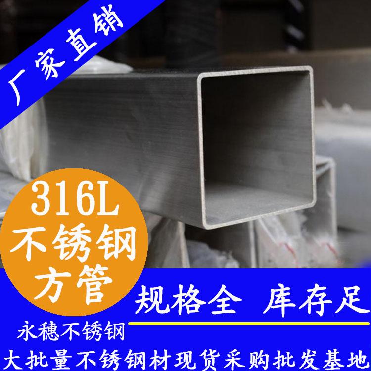 广东DN25x25不锈钢方管.