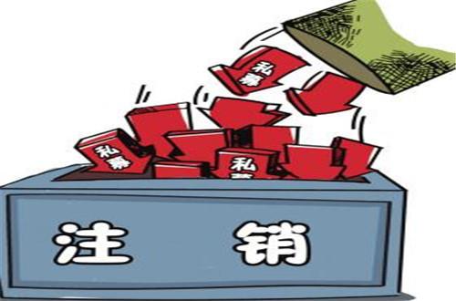 北京延庆县软件公司注销