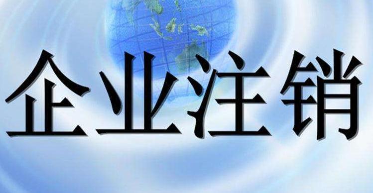 北京崇文区设计公司注销