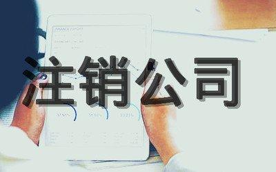 北京密云县建筑公司注销