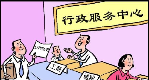 北京大兴区变更公司