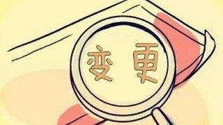 北京平谷区变更公司经营范围