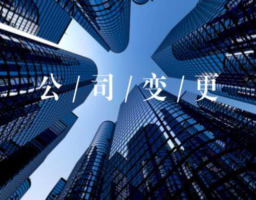 北京房山区变更公司地址