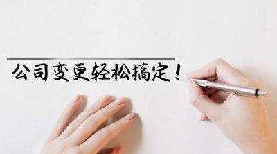 北京密云县变更公司法人步骤