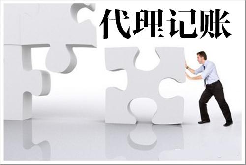 北京大兴区装修代理记账平台