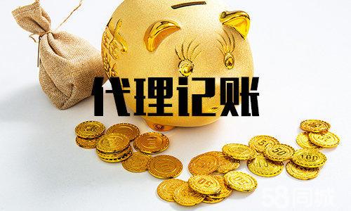 北京大兴区会展代理记账价格