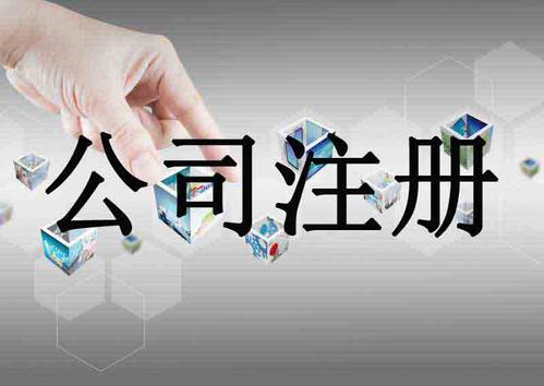 上海怎么公司注册