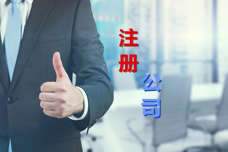 乌鲁木齐注册公司条件步骤