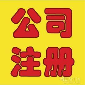 北京大兴区公司注册代办