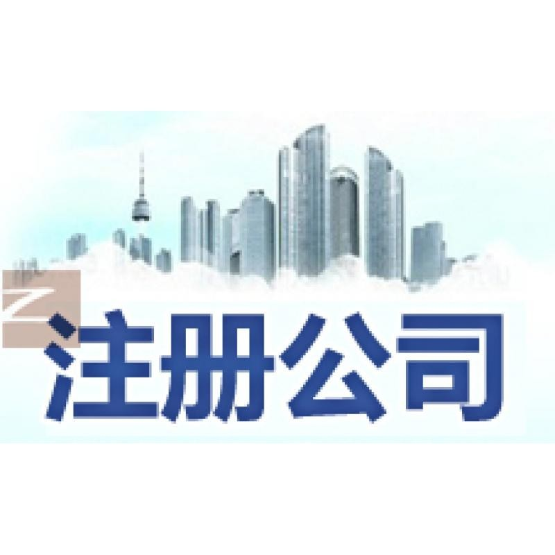 杭州公司执照税务疑难注销