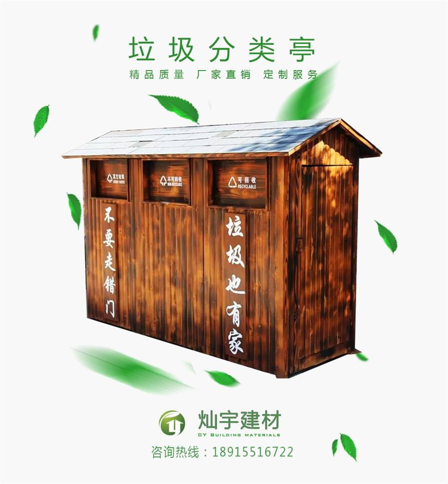 上海绿色户外垃圾分类亭制作