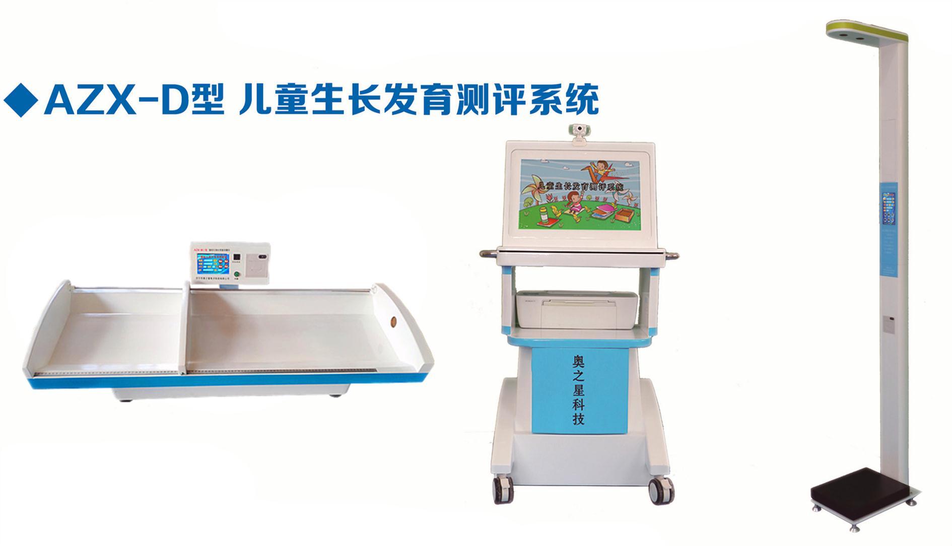 国产儿童生长发育测试仪生产