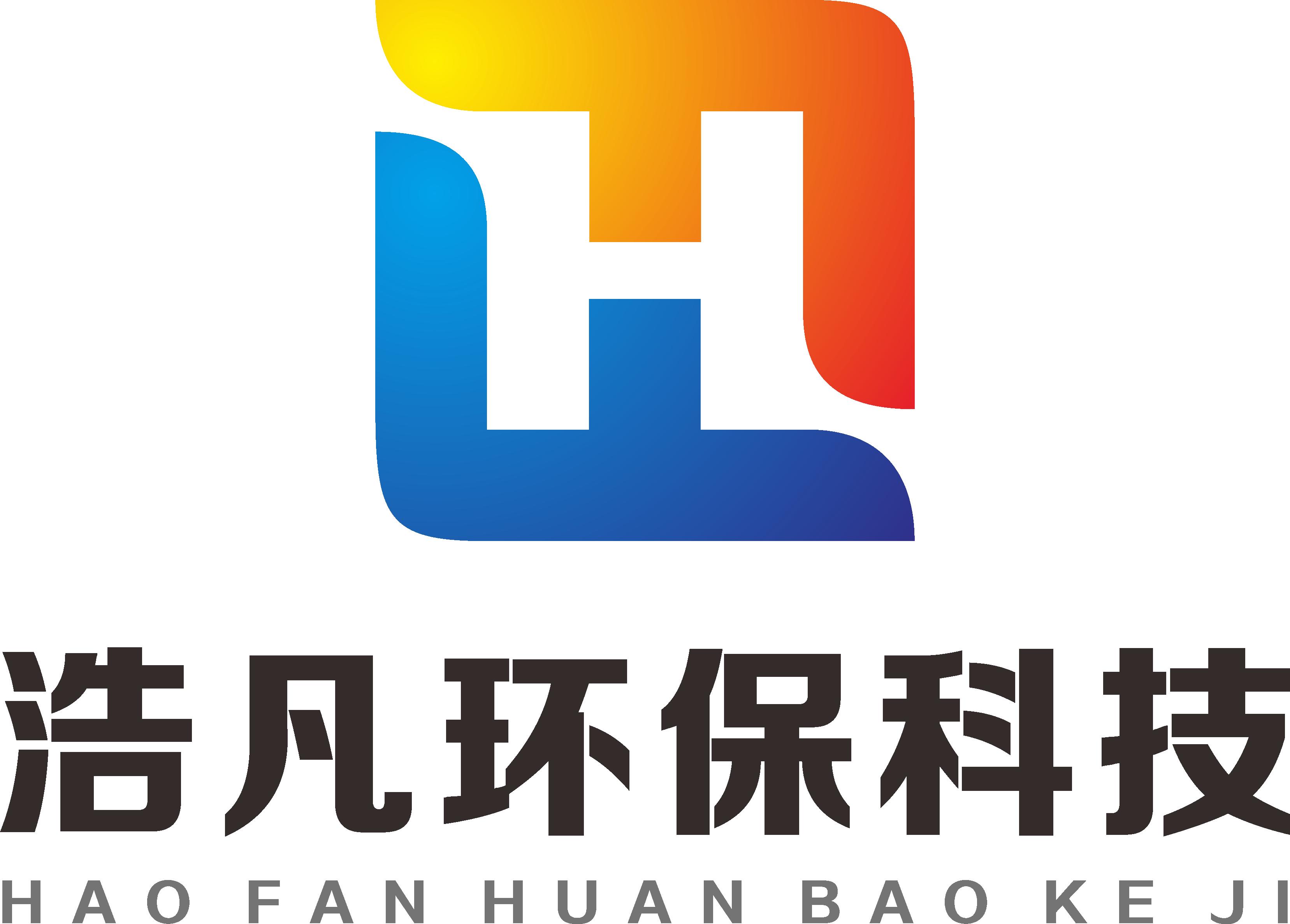 河南浩凡環保科技有限公司
