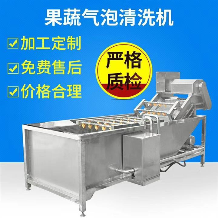 广州果蔬气泡清洗机厂