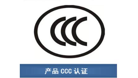 CCC認證模式-CCC認證資料