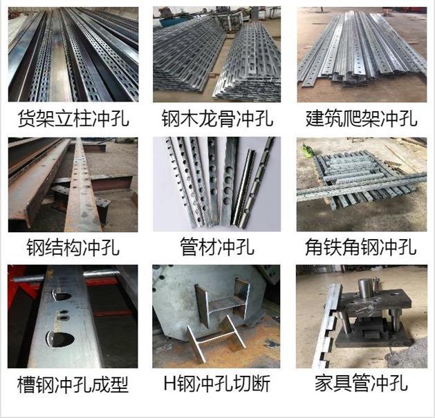 南京冲孔机厂