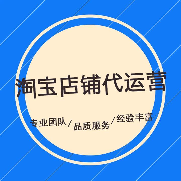 东营淘宝店铺代运营协议