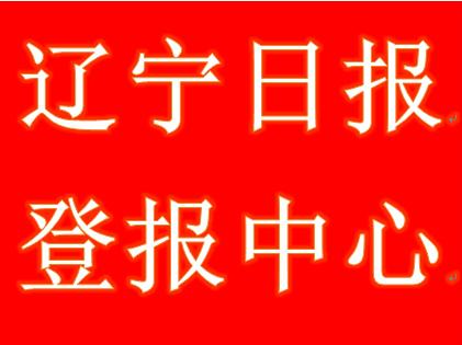 遼寧日報廣告部 遼寧日報廣告刊登公告通知聲明辦事大廳