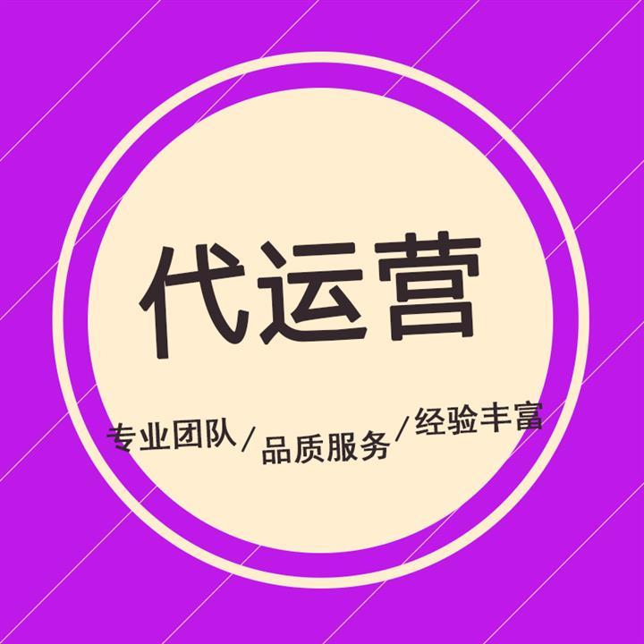 云南代运营团队