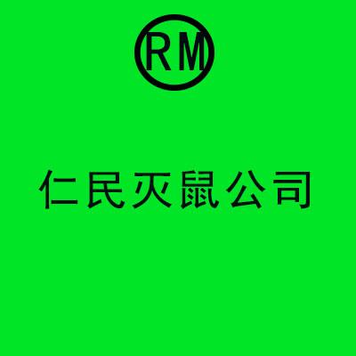 崇州茶楼专业灭白蚁公司