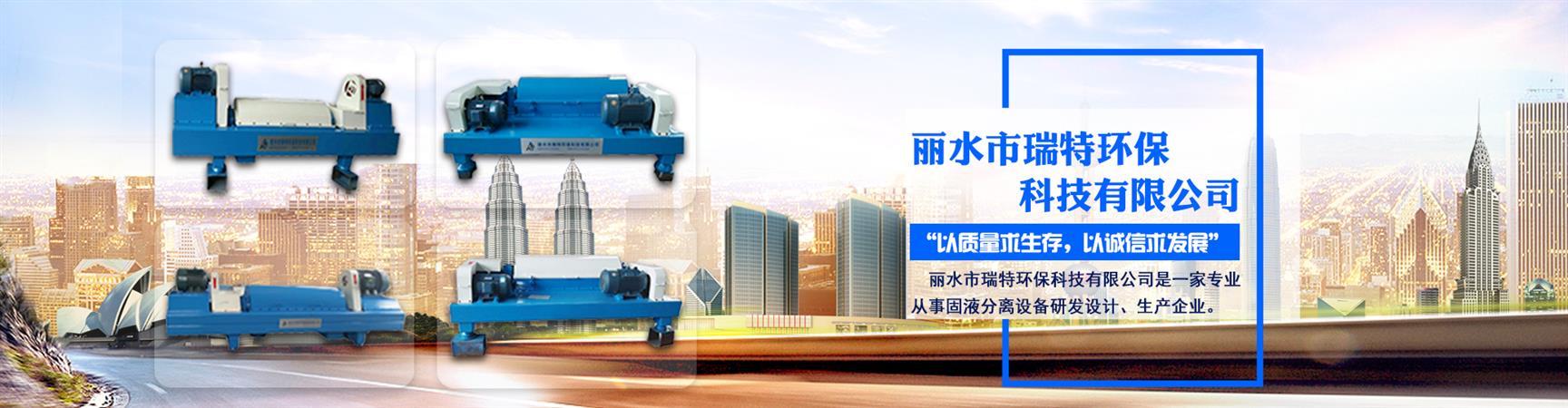 襄阳自来水厂污泥脱水设备制造厂