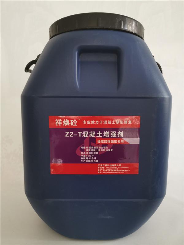 东莞混凝土表面增强剂供应商