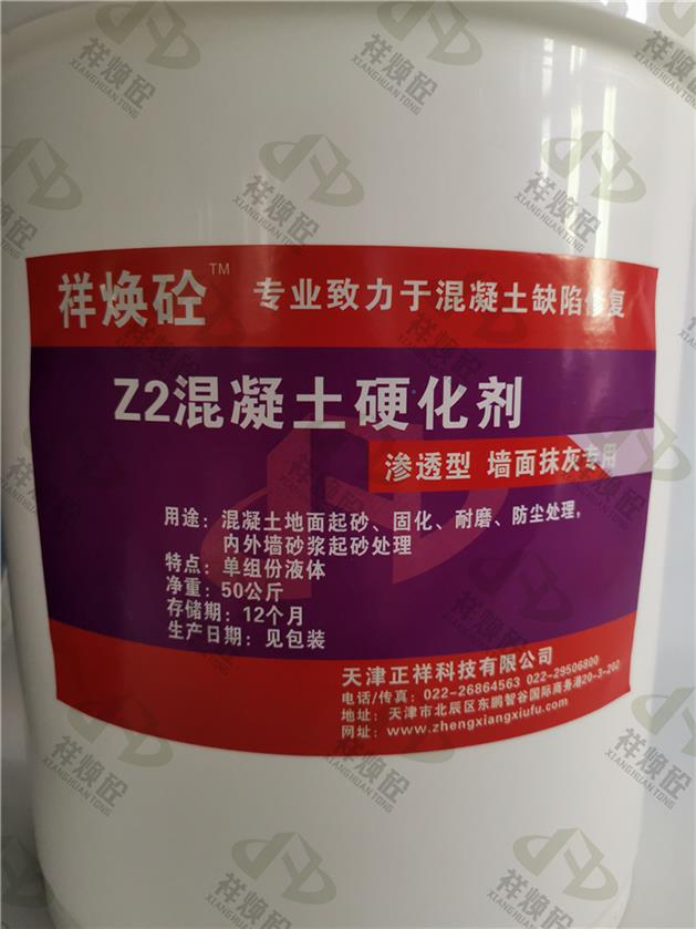 南京混凝土硬化剂报价