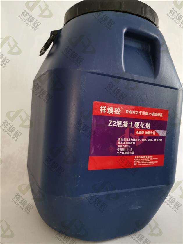 南京地面起砂硬化剂