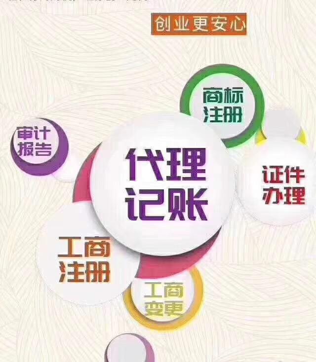 桂城小规模公司代理记账价格