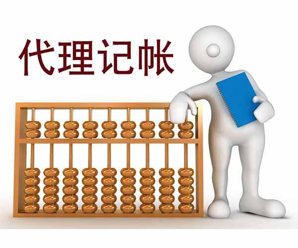 桂城小规模公司代理记账报价