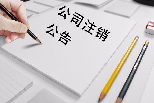 里水石荣工业区 公司注销步骤
