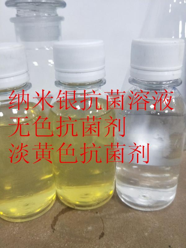 納米銀抗菌劑水產養殖專用納米銀抗菌溶液