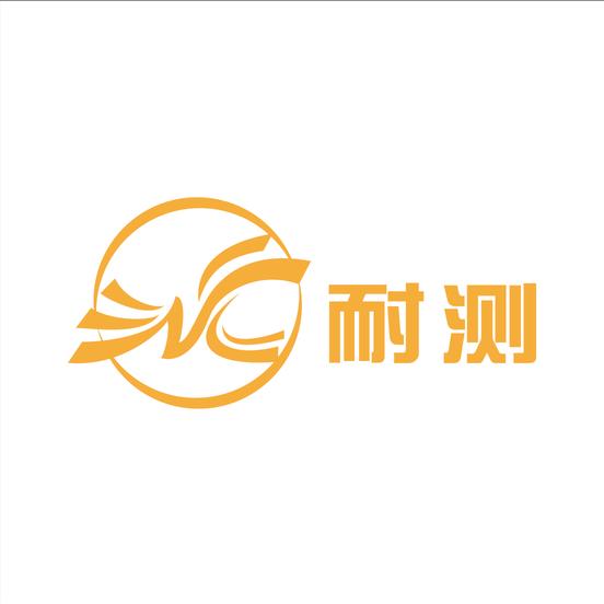山東耐測智能設備有限公司
