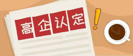 苏州申报高企代理机构