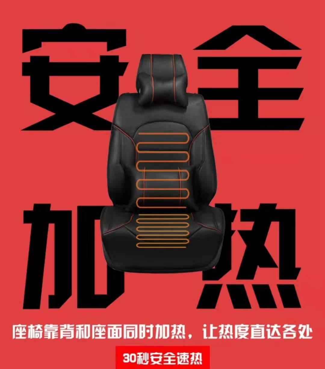 徐州汽车座椅改电加热