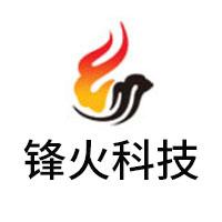 廣東鋒火信息科技有限公司
